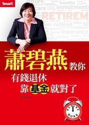 蕭碧燕教你:有錢退休,靠基金就對了-cover