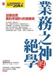 業務之神的絕學─加賀田晃簽約率 99% 的銷售術-cover
