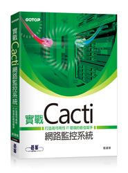實戰 Cacti 網路監控系統-打造高可用性 IT 環境的最佳幫手-cover