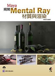 Maya‧揭開 Mental Ray 材質與渲染的面紗, 2/e-cover