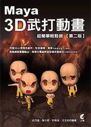 Maya 3D 武打動畫超簡單輕鬆做, 2/e-cover