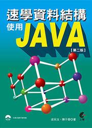 速學資料結構使用 Java, 2/e-cover