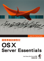 蘋果專業訓練教材 OS X Server Essentials (Apple Pro Training Series: OS X Lion Server Essentials: Using and Supporting OS X Lion Server)