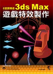 6 堂課精通 3ds Max 遊戲特效製作, 2/e-cover