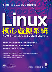 Linux 核心虛擬系統 ─ KVM:Kernel-based Virtual Machine, 2/e-cover