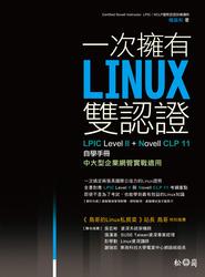 一次擁有 Linux 雙認證-LPIC Level II + Novell CLP 11 自學手冊 (中大型企業網管實戰適用)