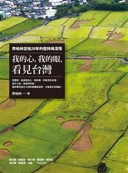我的心,我的眼,看見台灣:齊柏林空拍20年的堅持與深情-cover