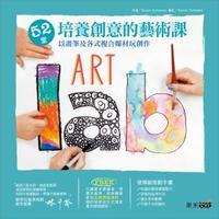 52 堂培養創意的藝術課:以畫筆及各式複合媒材玩創作-cover