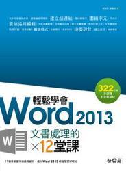 輕鬆學會 Word 2013 文書處理的 12 堂課-cover