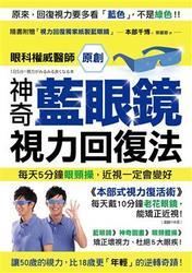 「神奇藍眼鏡」視力回復法:每天5分鐘眼頸操,近視一定會變好!眼科權威醫師原創「本部式視力復活操」(隨書附贈獨家紙製藍眼鏡)-cover
