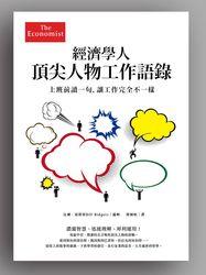 經濟學人頂尖人物工作語錄─上班前讀一句,讓工作完全不一樣 (Book of Business Quotations)-cover