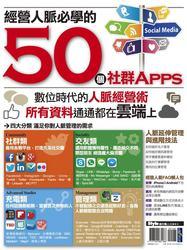 經營人脈必學的 50 個社群 Apps