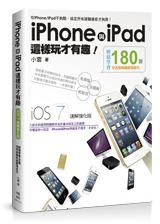iPhone 與 iPad 這樣玩才有趣!輕鬆學會 180 個你早該會的超實用技巧:iOS 7 速解強化版-cover