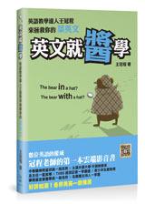英文就醬學:英語教學達人王冠程來拯救你的菜英文-cover