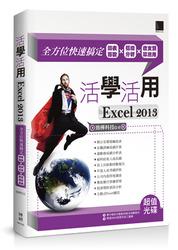 活學活用 Excel 2013-全方位快速搞定圖表函數 X 樞紐分析 X 收支預算應用-cover