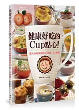 健康好吃的 Cup 點心!讓人回味無窮的 133 道一口餐點