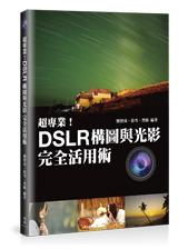 超專業!DSLR 構圖與光影完全活用術