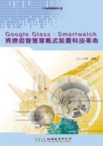 Google Glass、Smartwatch 將掀起智慧穿戴式裝置科技革命-cover
