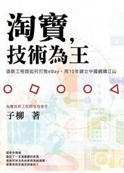 淘寶,技術為王:這群工程師如何打敗 eBay,用 10 年建立中國網購江山-cover