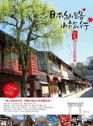 日本私路小旅行:沙米旅日美好散策-cover
