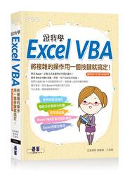 跟我學 Excel VBA-將複雜的操作用一個按鍵就搞定!(適用2013/2010/2007)-cover