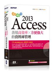快快樂樂學 Access 2013-善用高效率x方便強大的資料庫管理-cover