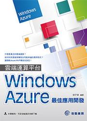 雲端運算平台 Windows Azure 最佳應用開發 (Windows Azure 雲端運算平台應用開發揭祕)-cover