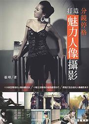 分鏡停格:魅力 pose 不 NG (攝影新視界-魅力人像美姿)-cover