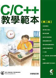 C/C++ 教學範本, 2/e-cover