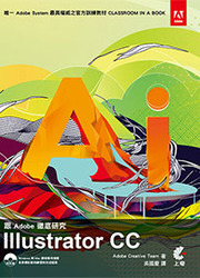 跟 Adobe 徹底研究 Illustrator CC (Adobe Illustrator CC Classroom in a Book)-cover