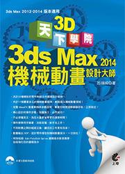 天下 3D 學院:3ds Max 2014 機械動畫設計大師-cover