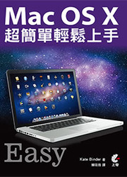 Mac OS X 超簡單輕鬆上手, 2/e (Mac OS X Lion 超簡單輕鬆上手)-cover