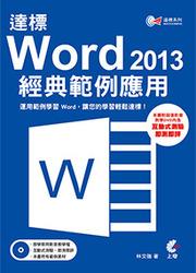 達標 ! Word 2013 經典範例應用-cover