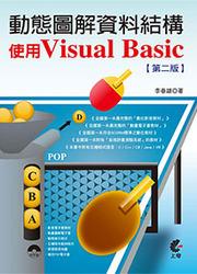 動態圖解資料結構:使用 Visual Basic, 2/e-cover