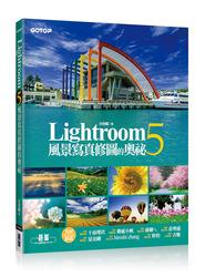 Lightroom 5 風景寫真修圖的奧祕-cover