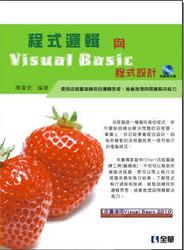 程式邏輯與 Visual Basic 程式設計-cover