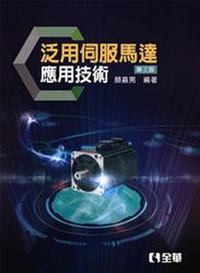 泛用伺服馬達應用技術, 3/e-cover