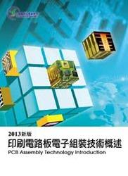 2013 印刷電路板電子組裝技術概述-cover