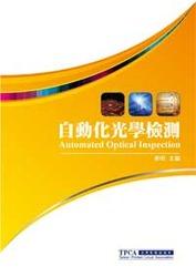 自動化光學檢測(AOI)-cover