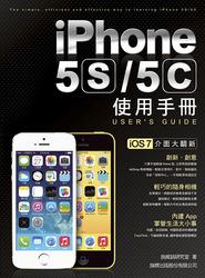 iPhone 5S/5C 使用手冊-cover