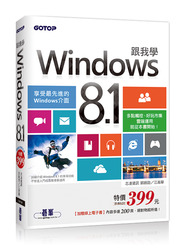 跟我學 Windows 8.1-cover