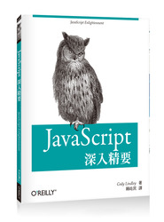 JavaScript 深入精要 (JavaScript Enlightenment)-cover