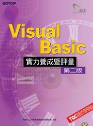 Visual Basic 實力養成暨評量(第二版)-cover