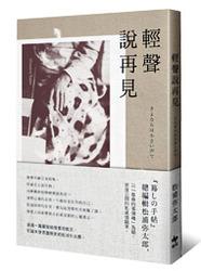 輕聲說再見-松浦彌太郎首度公開的私感情隨筆-cover