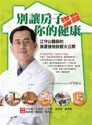 別讓房子謀殺你的健康:江守山醫師的房屋健檢訣竅大公開-cover