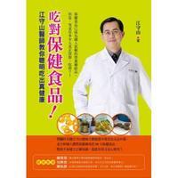 吃對保健食品!:江守山醫師教你聰明吃出真健康-cover