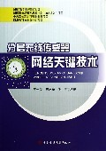 分層無線感測器網路關鍵技術-cover
