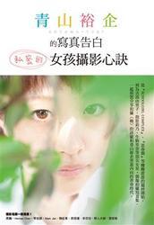 青山裕企的寫真告白:私密的女孩攝影心訣-cover