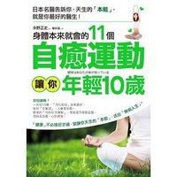 身體本來就會的 11 個自癒運動,讓你年輕 10 歲:日本名醫告訴你,天生的「本能」,就是你最好的醫生!-cover