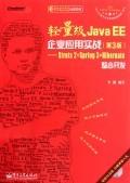 輕量級 Java EE 企業應用實戰-Struts 2 + Spring 3 + Hibernate 整合開發, 3/e-cover
